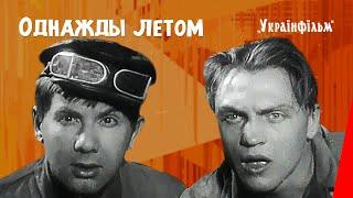 Однажды летом (Киностудия им. А. Довженко, 1936 г.)