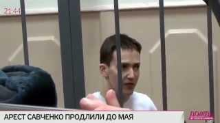 Надежда Савченко в Басманном суде (10.2.2015)
