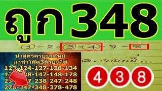 หวย อ จอนน 16 11 59 ถ ก348 เลขเด นบน aชนb มาครบสามต วบน สามต วบนงวดน 3ต วบน สามต วบน 16 11 59