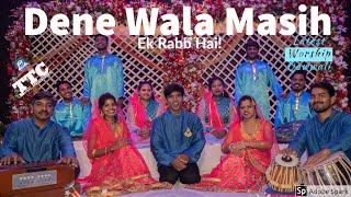 Dene Wala Masih - 2020 Latest Worship Qawwali - TTC Music Ministries - देनेवाला मसीह एक रब्ब है