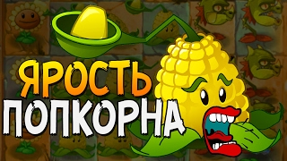 ЯРОСТЬ ПОПКОРНА ► Plants vs. Zombies 2 |4|