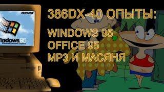 386DX ОПЫТЫ: WINDOWS 95, MP3 и Масяня