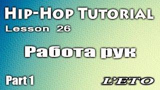 Видео урок танцев/Hip-Hop dance Tutorial / Работа рук в Хип Хопе / L'eto