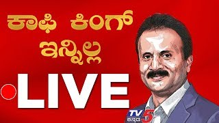 Live : ಕಾಫಿ ಕಿಂಗ್ ಇನ್ನಿಲ್ಲ | VG Siddhartha Cafe Coffeeday Owner | TV5 Kannada