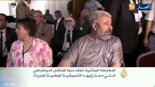 المعارضة الجزائرية تعقد ندوة الانتقال الديمقراطي
