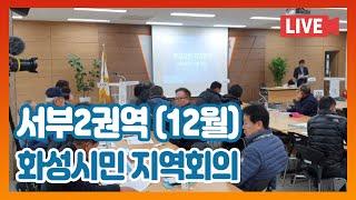[Live] 19-12월 화성시민 지역회의(서부2권역)