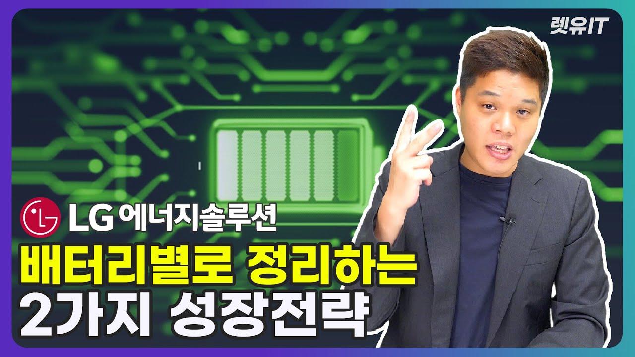 🎯애플카에 들어가는 '이것' 배터리 LG에너지솔루션도 만든다고?! 딱 2가지로 정리한 배터리별 LG에솔의 전략!!