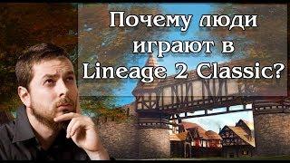 Почему люди играют в Lineage 2 Classic?