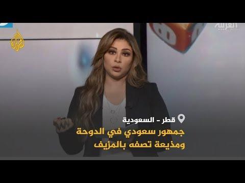 ???? ???? كأس الخليج في #قطر.. روح رياضية ومذيعة تصف حضور الجمهور السعودي بالمزيف!  - نشر قبل 5 ساعة