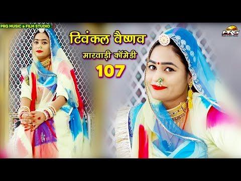 लुगाई रे मन री भड़ास भारी ( Twinkal Vaishnav Marwadi Comedy ) #STAND_UP COMEDY 107 | Desi Comedy |PRG