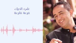 Ali Deek - De3a Day3a | علي الديك - أغنية ضيعة ضايعة