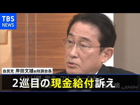 """自民・岸田氏が""""二巡目の現金給付""""訴え 対象限定の給付金など軸"""