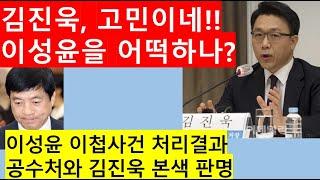 [고영신TV](2부)이성윤, 공수처 이첩요구/공수처가 범죄도피처인가(출연; 이종근 전데일리안편집국장)