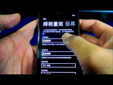 Nokia amber掃視畫面與雙擊解鎖