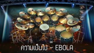 ความเป็นไป - EBOLA : Drum Cover [คุณขอมา]