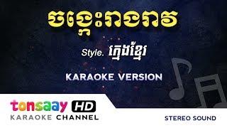 FL Series: ក្មេងខ្មែរ - ចង្កេះរាងរាវ - ភ្លេងសុទ្ធ jong kes reang reav kmeng khmer - Tonsaay Karaoke