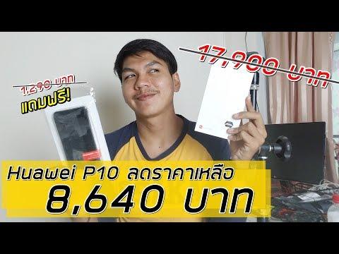 พรีวิว Huawei P10 ลดราคาเหลือ 8,600 บาท + ของแถมมูลค่า 1,200 บาท จาก Lazada