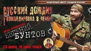 CD «РУССКИЙ ДОЖДИК» - Евгений Бунтов (сборник военных песен), слушать непрерывно 55 мин. © 2008.