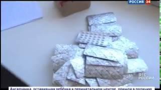 33 упаковки запрещенного в России препарата изъяли иркутские таможенники