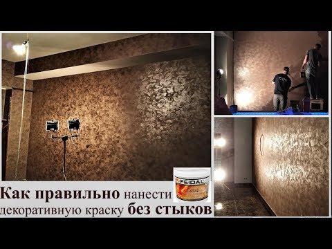 Техника нанесения Декора без стыков. Lava Feidal/ Interior Dekor