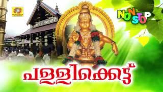 Pallikettu | അയ്യപ്പ ഭക്തിഗാനം | Latest Non Stop Devotional Ayyappa Songs | Hindu Devotional