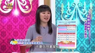 2018 MON.聽老師的話|05/13-05/19運勢週報