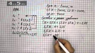 Упражнение 594. Математика 6 класс Виленкин Н.Я.