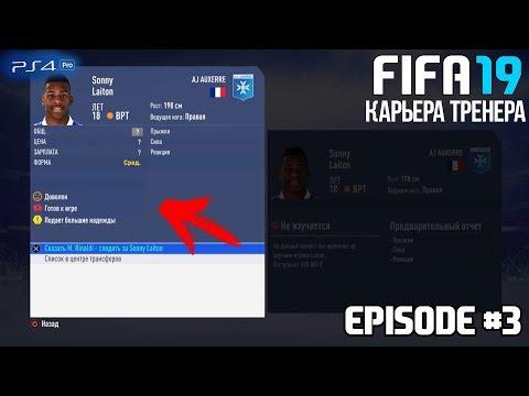 FIFA 19 - КАРЬЕРА | ИЗ ДНА В ЭЛИТУ #3 | КУПИЛИ БУДУЩУЮ ЗВЕЗДУ? ТРАНСФЕРНЫЙ БУМ
