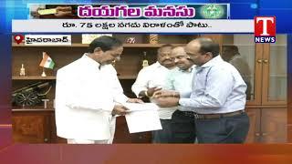 ముఖ్యమంత్రి సహాయనిధికి విరాళాల వెల్లువ   హైదరాబాద్   Tnews Telugu