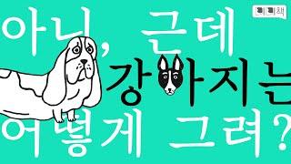 《미미책》 #6 강아지 바보를 위한 일러스트북 (일러스…