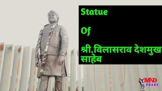 #latur #laturvlog #vilasraojidesjmukh  Shri.Vilasrao Deshmukh's Statue - Manjara suger Factory