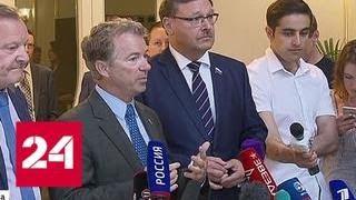 Смотреть видео Долой санкционную истерию: американские сенаторы приехали в Москву - Россия 24 онлайн