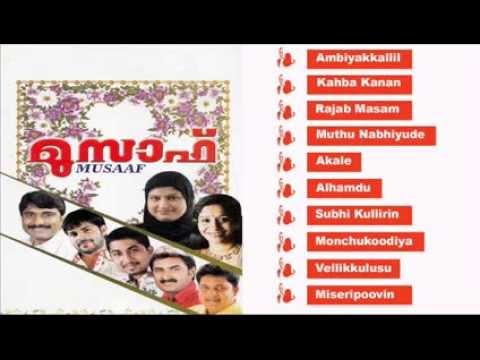 Musaaf  | Mappilappattukal | Malayalam
