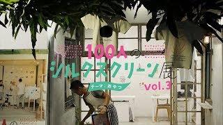 【台湾展示】タナビケと100人のシルクスリーン展
