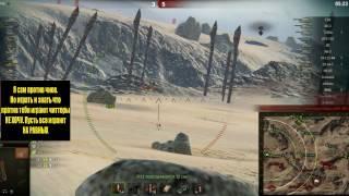 Скачать сборку читов на ворлд оф танк