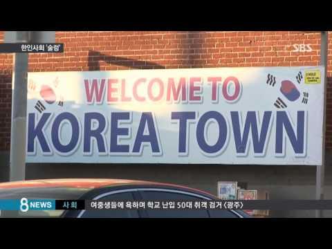 トランプ新大統領の反移民政策【在米韓国人】220万人のうち20万人が『不法滞在者』に不安が高まる