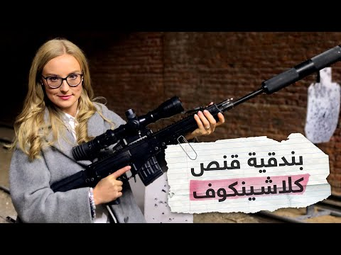 """كلاشينكوفا   الحلقة 58   بندقية قنص كلاشينكوف.. الرعب الأسود و""""بندقية بوتين"""""""