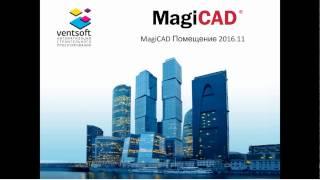 MagiCAD Помещение 2016.11