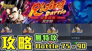 【攻略】貝吉特 Rising Battle 通關攻略(Battle 75 - 90) |龍珠 激戰傳說 DRAGON BALL LEGENDS