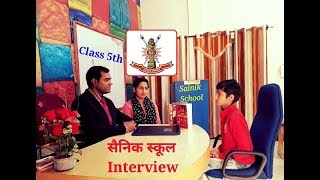 Sainik School Interview : सैनिक स्कूल : Entrance  Mock Interview of cadet