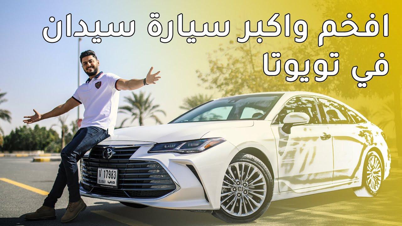 Toyota Avalon 2019 تويوتا افالون