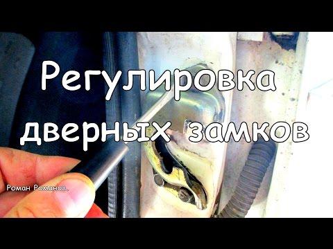 Регулировка дверных замков.