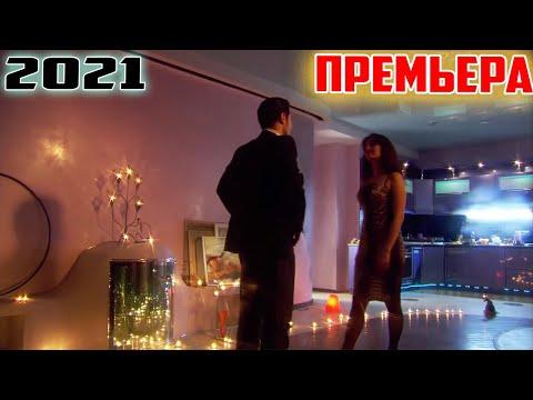 РОСКОШНЫЙ ФИЛЬМ надо увидеть всем! НОВИНКА! ЖЕНИТЬ КАЗАНОВУ Русские фильмы, сериалы hd
