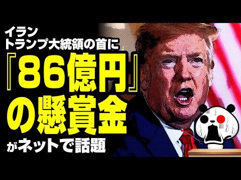 2020年1月6日 トランプ大統領『86億円』の懸賞金が話題