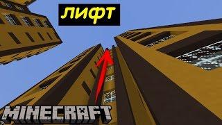 КАК СДЕЛАТЬ ЛИФТ в Майнкрафте с помощью командных блоков(Много раз меня просили показать, как работает лифт в моих постройках, как сделать такой же лифт и так далее...., 2017-02-25T02:21:05.000Z)