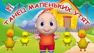 Танец маленьких утят 3D. Танец-игра, видео для детей. Наше всё!
