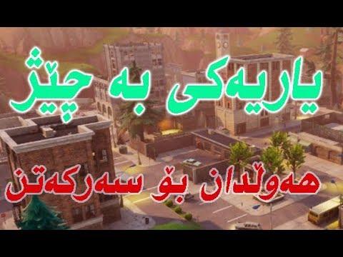 Fortnite kurdish._.._..