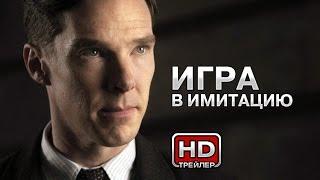 Игра в имитацию - Русский трейлер