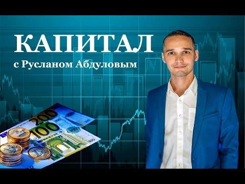 Капитал. Доверительное управление финансами.