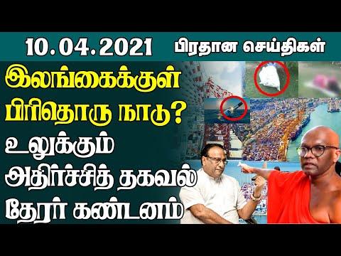 இன்றைய முக்கிய செய்திகள் - 10.04.2021 | Srilanka Tamil News | #Srilanka